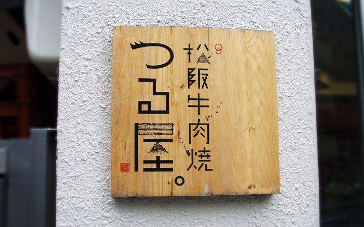 """""""松坂牛肉焼 つる屋。"""" つる屋のロゴマーク sauce:LogoLog   街で見かけた気になるロゴマークを紹介"""