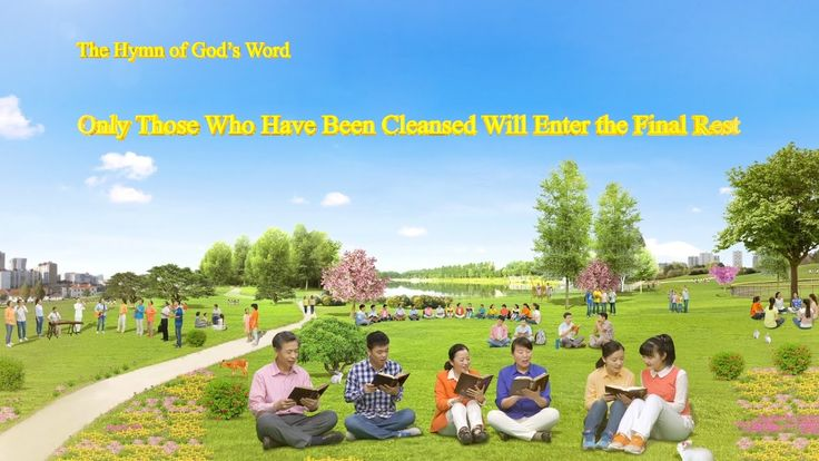 "The Hymn of God's Word ""Only Those Who Have Been Cleansed Will Enter Int..."