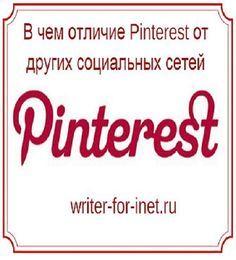 Pinterest в сравнении с другими соц. сетями: что нужно знать для продвижения и чем основные отличия
