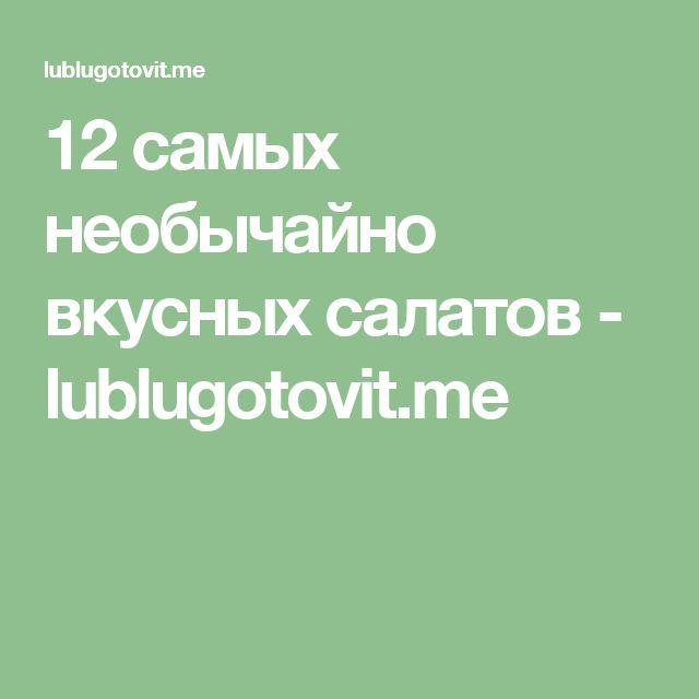 12 самых необычайно вкусных салатов - lublugotovit.me
