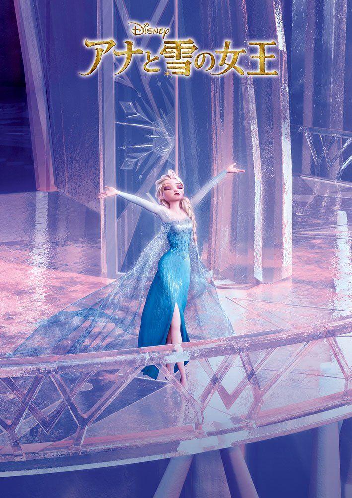Jigsaw Puzzle 2000 Piece Frozen Let It Go [Hologram] D-2000-615 by Tenyo. Jigsaw Puzzle 2000 Piece Frozen Let It Go [Hologram] D-2000-615.