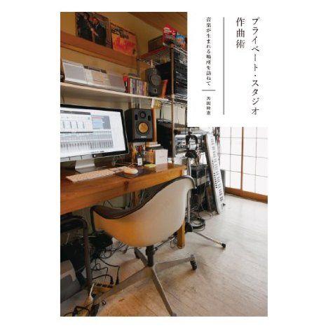 スタジオ作曲術 音楽が生まれる場所を訪ねて (P‐Vine BOOKs) nizimasuさんの感想