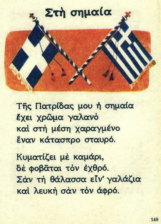 a beautiful poem about the beautiful blue and white flag of Greece