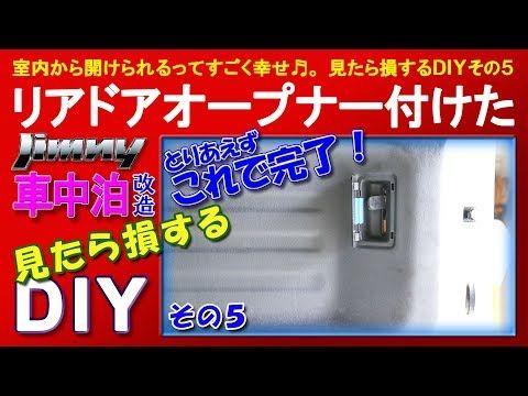 ジムニー 車中泊 改造 リアドアオープナーとドアハンドルをDIY - YouTube