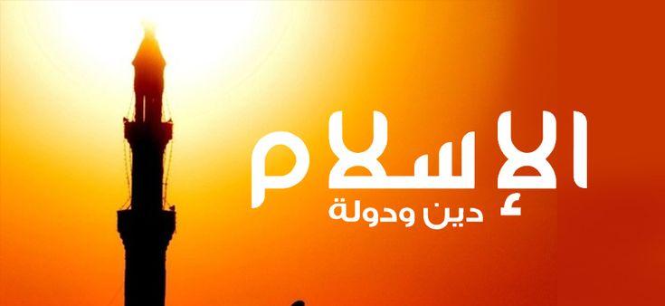 هل الإسلام دين ودولة Movie Posters Movies Poster