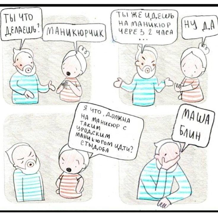 Картинки про маникюр приколы