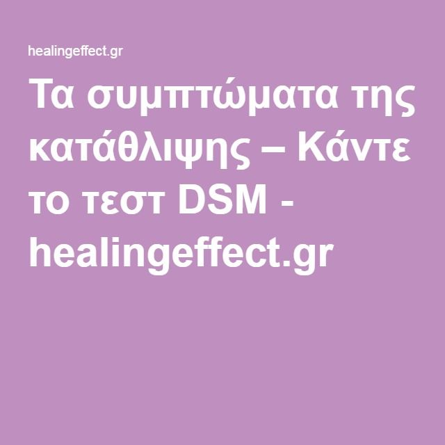 Τα συμπτώματα της κατάθλιψης – Κάντε το τεστ DSM - healingeffect.gr