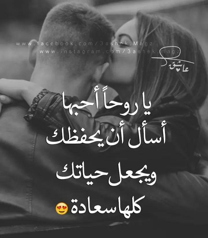اللهم امين هيما Love Words Love Quotes For Him Beautiful Arabic Words