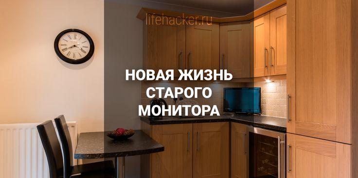 Превращаем старый монитор в телевизор - http://lifehacker.ru/2015/05/29/new-life-of-monitor/