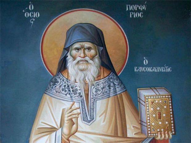 Η πνευματική διαθήκη του οσίου Γέροντος Πορφυρίου