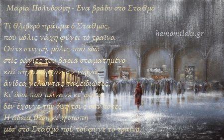Τα Τετράδια της Αμπάς: Μαρία Πολυδούρη - Ένα βράδυ στο Σταθμό