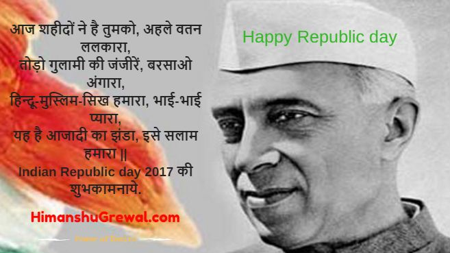 Republic day desh bhakti shayari