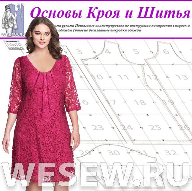 https://wesew.ru/page/vykrojka-platja-v-naturalnuju-velichinu-dlja-polnyh-og-124-128-132-sm