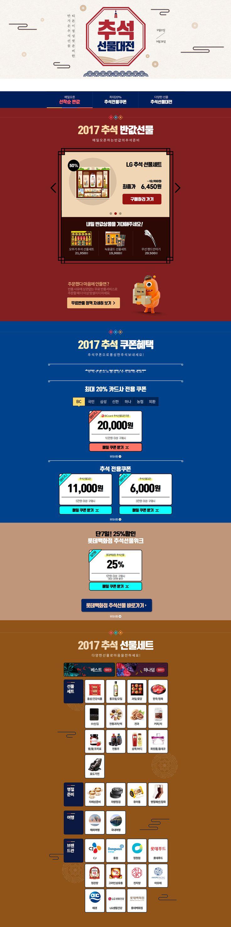 #2017년9월1주차 #티몬 #추석선물대전 www.ticketmonster.co.kr