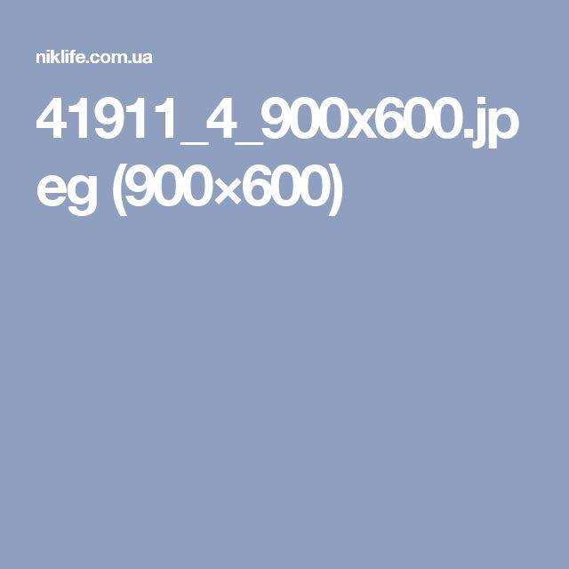 41911_4_900x600.jpeg (900×600)