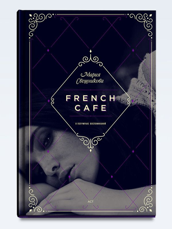 """French cafe"" book cover by Alexander Kalachëv, via Behance"