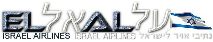 EL AL Logo bevel 00.png complect 04