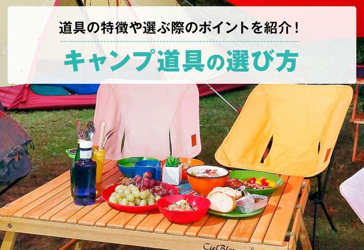 快適キャンプをはじめよう! キャンプ道具の選び方 キャンプ道具の特徴や選ぶ際のポイントを紹介!