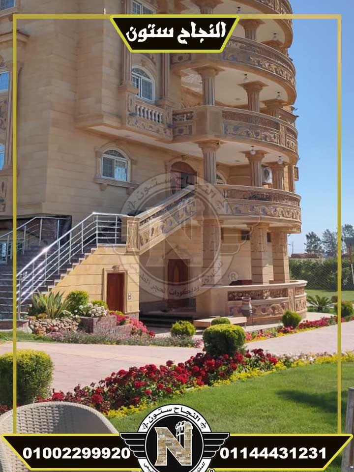 مقاول حجر هاشمي فاخر House Styles Mansions Home Decor
