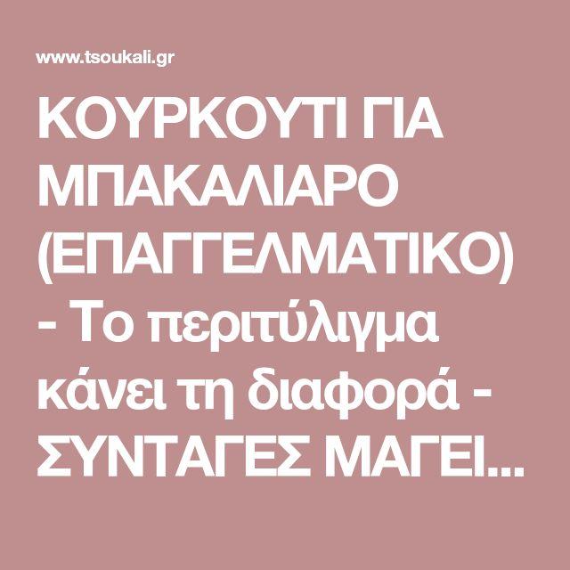 ΚΟΥΡΚΟΥΤΙ ΓΙΑ ΜΠΑΚΑΛΙΑΡΟ (ΕΠΑΓΓΕΛΜΑΤΙΚΟ) - Το περιτύλιγμα κάνει τη διαφορά - ΣΥΝΤΑΓΕΣ ΜΑΓΕΙΡΙΚΗΣ - ΕΛΛΗΝΙΚΑ ΦΑΓΗΤΑ - GREEK FOOD AND PASTRY - ΓΛΥΚΑ www.tsoukali.gr ΕΛΛΗΝΙΚΕΣ ΣΥΝΤΑΓΕΣ ΑΡΘΡΑ ΜΑΓΕΙΡΙΚΗΣ