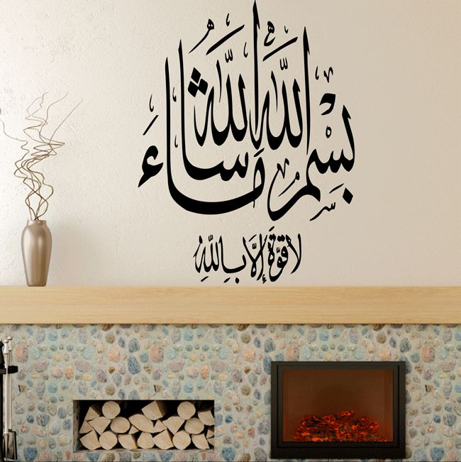 Maa Shaa Allah. Wall Sticker. Islamic Calligraphy wall sticker wall art decal available in various sizes, colours and finishes making it ideal to apply to any wall, vehicle or smooth surface. It's removable, leaving no damage to paintwork, and it's non-toxic, making it safe, It's easy to clean, and once applied looks like its painted on. http://walliv.com/maa-shaa-allah-wall-sticker-wall-art-decal
