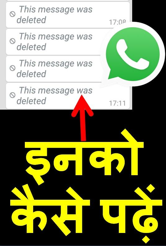 Do you want to read 'DELETE FOR EVERYONE' WhatsApp messages