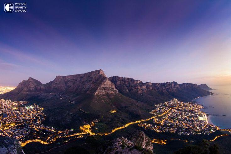 Кейптаун - Путешествуем вместе