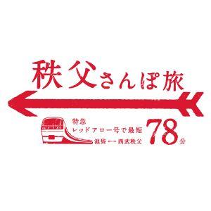 西武鉄道CM「秩父さんぽ旅 秋冬篇」
