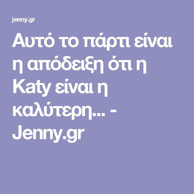 Αυτό το πάρτι είναι η απόδειξη ότι η Katy είναι η καλύτερη... - Jenny.gr