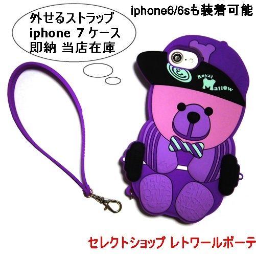 【ブランド】 candies ( キャンディーズ )【商品特徴】立体くまさんアイフォンセブンケース販売開始!外せるストラップに可愛い表情の熊ちゃんに注目!シリコン素材のとても可愛いiphone7ケースです。iphone6/6sも装着可能です。iphone6/6sを装着の場合はカメラ位置穴が少し空きます。iphone6/iphone6s用にご購入の場合は追加の参考画像をご確認くださいタイミングにより他店で先に完売の場合ございます。正規品、税込み価格です。【色】くまさんパープルアイフォンケース【サイズ】 iphone7カバー ★iphone6/6sも装着可能です。iphone6/6sを装着の場合はカメラ位置穴が少し空きます。iphone6/iphone6s用にご購入の場合は追加の参考画像をご確認ください【素材】シリコン*商品素材がお客様にとって素材の香りやアレルギー等問題ないかお調べのうえお買い求めください品番 :royal mallow iphone 7 case★シリコンは若干他色混入が見られます。参考用の画像をご確認く...