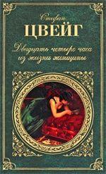 Стефан Цвейг «24часа изжизни женщины»