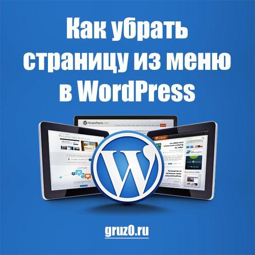 How To Exclude Pages in #WordPress Menu - http://gruz0.ru/lichnyie-stranitsyi-v-wordpress/