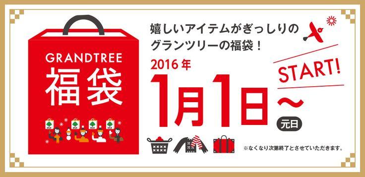 2016年福袋