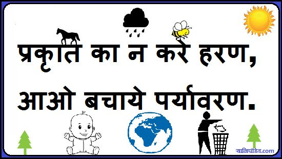 Slogan On Environment In Hindi And Slogan On Save Environment In Hindi And English With Poster And Images For Sudants..... पर्यावरण का रखे ध्यान.