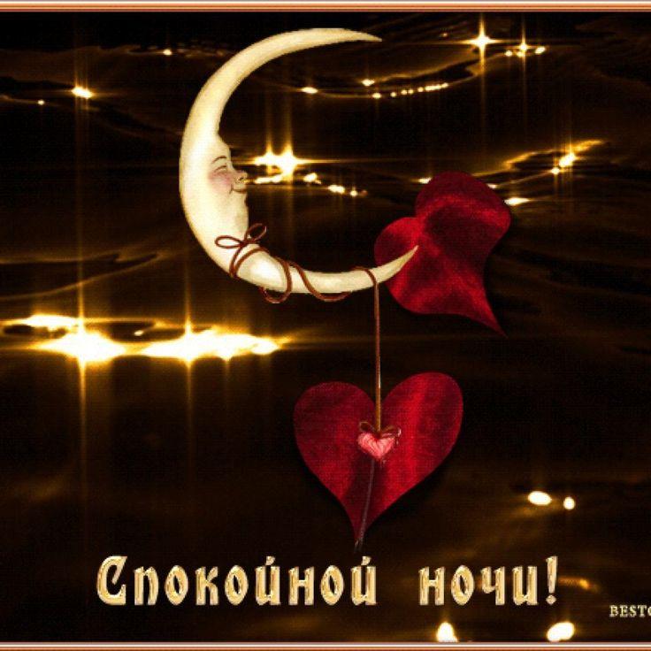 Открытки спокойной ночи с сердечками для девушки