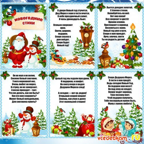 Папка передвижка Новогодние стихи