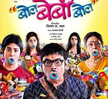 Movie : - Bol Baby Bol  Producer :- Balraj Irani  Director  & Edited by:– Vinay Lad  Cast :- Makrand Anaspure,Aniket Vishwasrao,Neha Pendse, Siyaa Patil,Aruna Irani  For More Details - http://marathistars.com/?p=1100