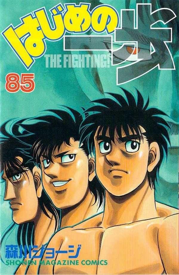 Hajime No Ippo 85 Cartoon drawings, Cartoon, Captain