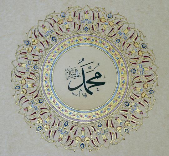 Hat ve Tezhib; Muhammed (aleyhi's-Selâm)