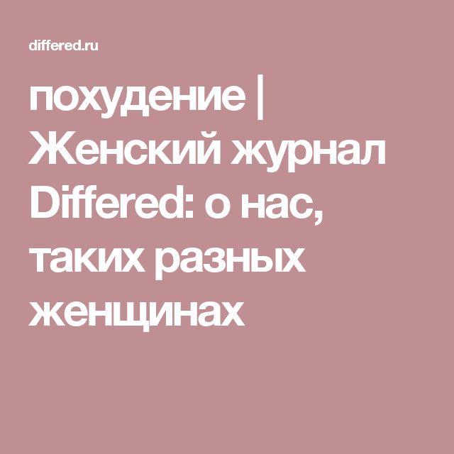 похудение | Женский журнал Differed: о нас, таких разных женщинах