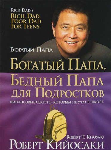 Кийосаки, Роберт Т. Богатый папа, бедный папа для подростков