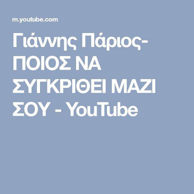 Γιάννης Πάριος- ΠΟΙΟΣ ΝΑ ΣΥΓΚΡΙΘΕΙ ΜΑΖΙ ΣΟΥ - YouTube