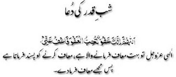 Shab-E-Qadar Ke Wazaif   Makkah Al-Mukarramah Live مكة المكرمة مباشر الان   Madina Live