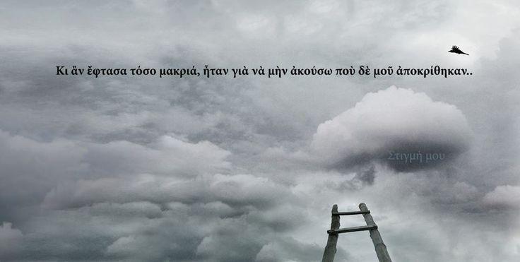Λυτρωτικός ο άνεμος που φυσάει κ παρασέρνει τ'αποκαΐδια της ζωής μας...