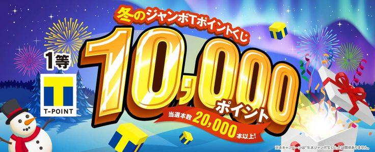 冬のジャンボTポイントくじ 1等10,000ポイント 当選本数20,000本以上!
