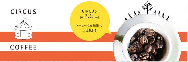京都・北山にある築100年の町家にあるスペシャルティコーヒー専門ショップ「サーカスコーヒー」がCOS101 STUDIOに出張して、焙煎ワークショップを開催します!  コーヒーは身近な存在ですが、まだまだ知られていないことがあります。  コーヒーは植物学的、歴史的、経済的、自然環境的にいろいろな側面をもっている文化的な飲み物です。そういったコーヒーの面白さを知っていただき、一緒に地球の将来のことをコーヒーを通じて考えていきたいと思っています。  サーカスコーヒーのオーナーであり、コーヒー生豆鑑定マスターの渡邉さんと共に一粒のコーヒー豆の持つストーリーをたどり、目の前で焙煎された美味しいコーヒーを頂きましょう!  コーヒーのことをまずは知ってみて、美味しく頂きましょう! 【開催日:11月16日 14:00 - 16:00 場所:COS101ビル】