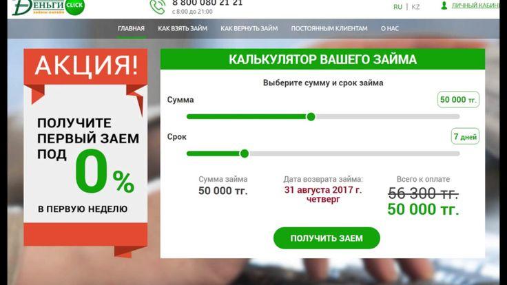 займы в Казахстане http://ift.tt/2itlury займы в Казахстане Займы в Казахстане стали более доступны благодаря нашему сервису.   Онлайн займы - мы собрали все предложения по займам онлайн для вашего удобства. Теперь буквально в пару кликов вы сможете получить деньги под любые нужды. Хороший привлекательный процент во многих случаях одобрение кредита происходит в течении нескольких минут. Вы можете получить займ на карту. Воспользуйтесь выгодным предложением на нашем веб сайте…