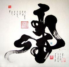 Sukhbaatar Lkhagvadorj's Calligraphy