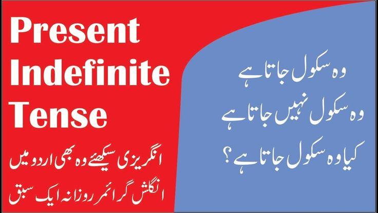 Present Indefinite Tense    Learn IN ENGLISH GRAMMAR IN HINDI    Urdu