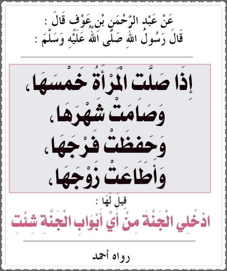 Pin By Hassan Ibrahim On أحاديث In 2021 Islamic Quotes Islamic Phrases Islam Facts